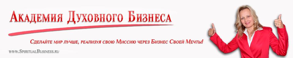 Академия Духовного Бизнеса